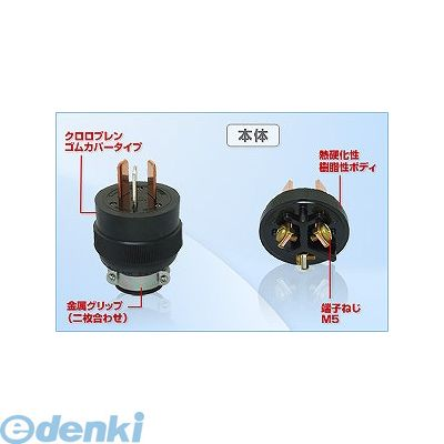 アメリカン電機 R532 【10個入】 平刃形 プラグ