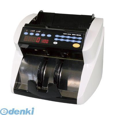 ニューコン[BN180E] 紙幣計数機【1台】