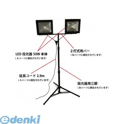 矢田電気 JK-7002 LED投光器 50W 2灯三脚付JK7002
