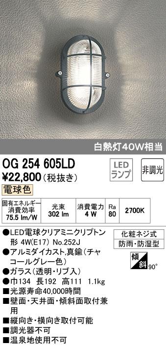 オーデリック ODELIC OG254605LD LEDポールライト