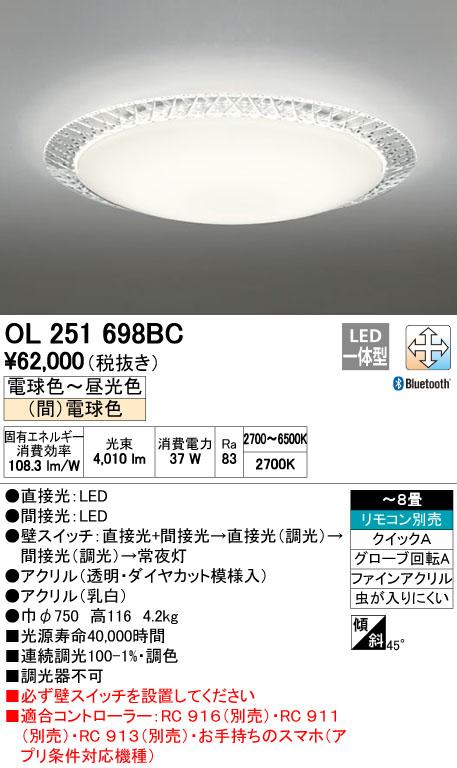オーデリック(ODELIC) [OL251698BC] LEDシーリングライト