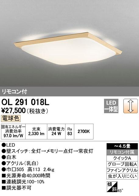 オーデリック(ODELIC) [OL291018L] LED和風シーリングライト