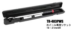 スエカゲツール [TR-403PWS] 自動車ホイールナット専用3ポジショントルクレンチ TR403PWS