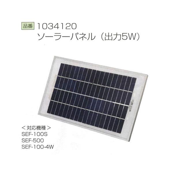 4538634034123 スイデン ソーラーパネル 1034120 4538634034123 スイデン ソーラーパネル 1034120