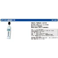 マザーツール [MT-325] デジタル騒音計 MT325 【送料無料】