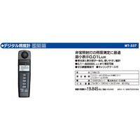 マザーツール MT-337 デジタル照度計 MT337 【送料無料】