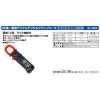マザーツール QT-4400 交流/直流デジタルクランプメータ QT4400 【送料無料】