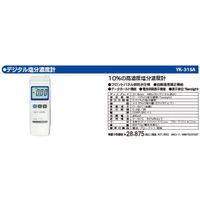 マザーツール [YK-31SA] デジタル塩分濃度計 YK31SA 【送料無料】