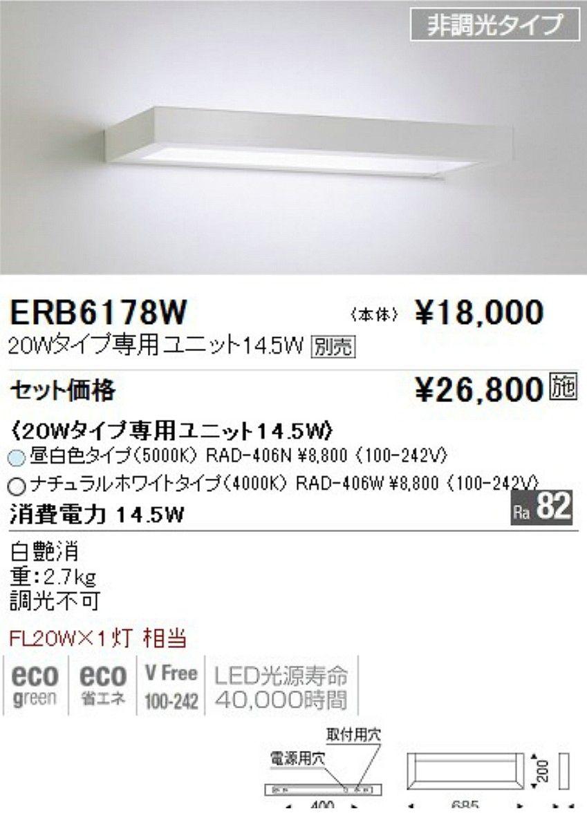 遠藤照明 ENDO ERB6178W テクニカルアッパー TUBE20W×1灯 【送料無料】