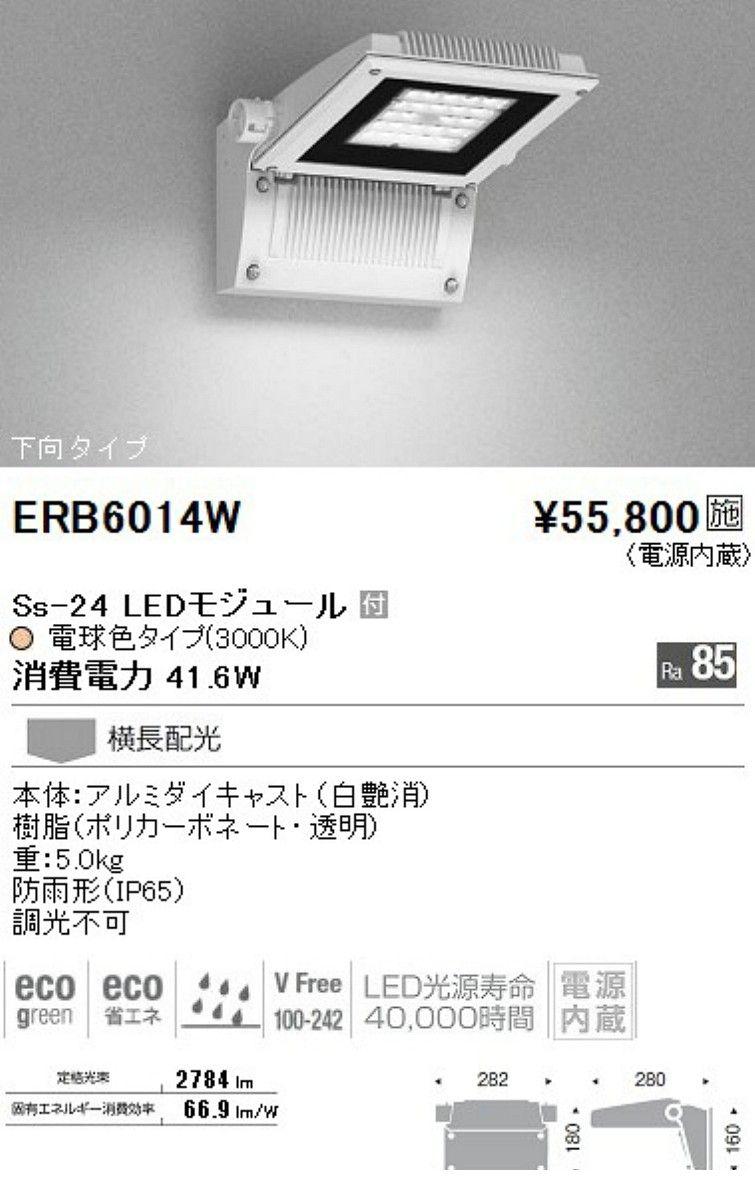 遠藤照明(ENDO) [ERB6014W] テクニカルアッパー/防雨形/LED3000K/Ss24 【送料無料】