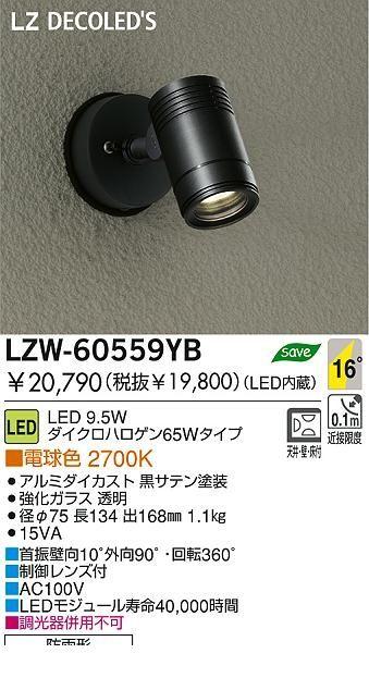 大光電機 DAIKO LZW-60559YB LED屋外スポットライト LZW60559YB 【送料無料】