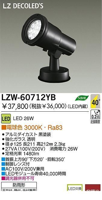 大光電機(DAIKO) [LZW-60712YB] LED屋外スポットライト LZW60712YB 【送料無料】