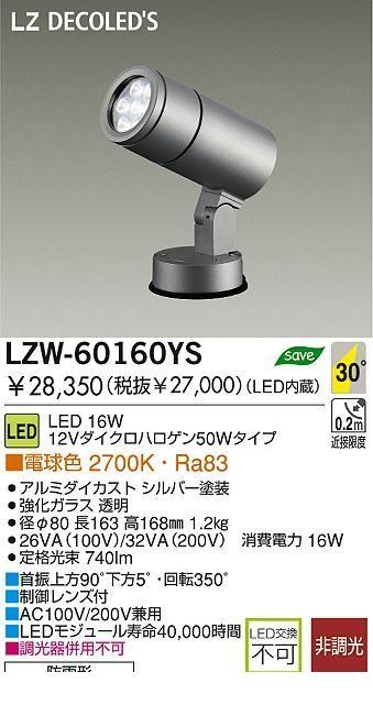 大光電機 DAIKO LZW-60160YS LED屋外アウトドア LZW60160YS 【送料無料】