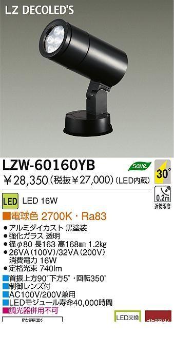 大光電機 DAIKO LZW-60160YB LED屋外スポットライト LZW60160YB 【送料無料】