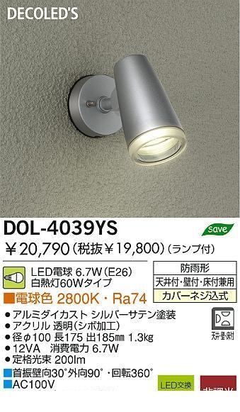 大光電機 DAIKO DOL-4039YS LED屋外スポットライト DOL4039YS