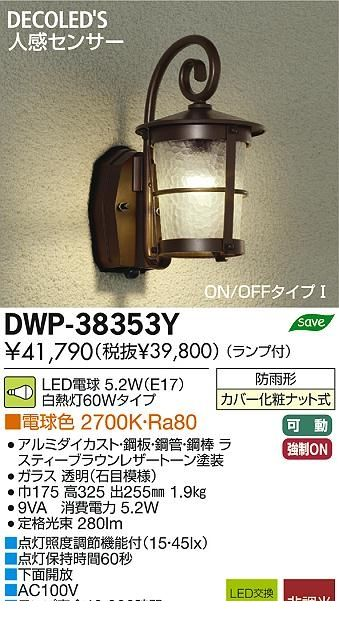 大光電機(DAIKO) [DWP-38353Y] LED屋外ブラケット DWP38353Y 【送料無料】
