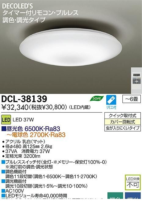 大光電機(DAIKO) [DCL-38139] LEDシーリング DCL38139 【送料無料】