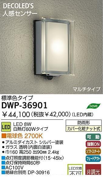 大光電機 DAIKO DWP-36901 LED屋外ブラケット DWP36901 【送料無料】