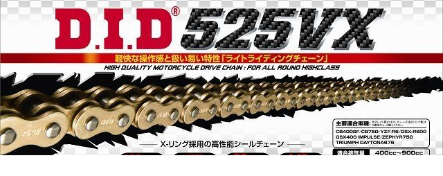 DID DAIDO チェーン 4525516374712 525VX-120ZB G&G