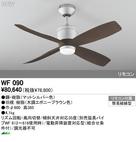 オーデリック ODELIC WF090 シーリングファン 【送料無料】