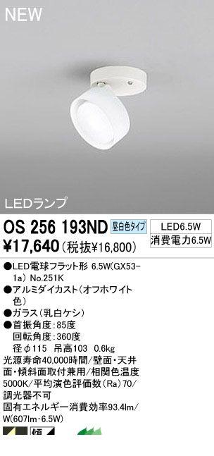 輝い オーデリック(ODELIC) [OS256193ND] LEDスポットライト, 満天カーテン 1781c4cf