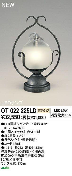オーデリック(ODELIC) [OT022225LD] LEDスタンド 【送料無料】