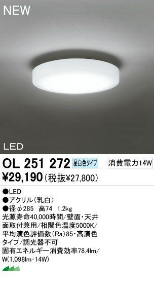 オーデリック ODELIC OL251273 LEDシーリングライト 【送料無料】