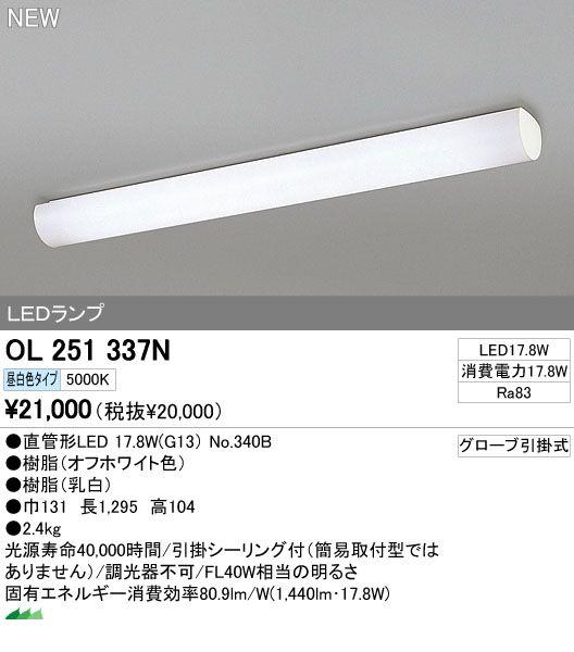 オーデリック ODELIC OL251337N ベースライト