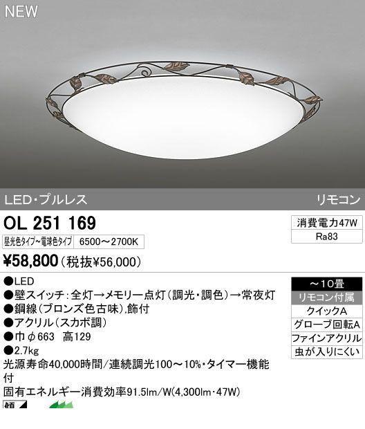 オーデリック ODELIC OL251169 LEDシーリングライト 【送料無料】