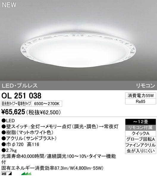 オーデリック ODELIC OL251038 LEDシーリングライト 【送料無料】