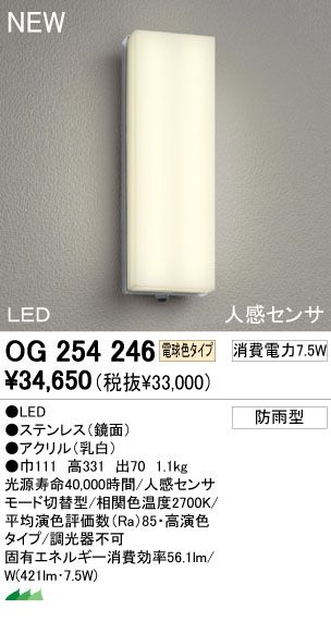 オーデリック ODELIC OG254246 LEDポーチライト 【送料無料】