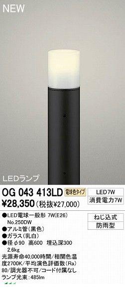 オーデリック ODELIC OG043413LD LEDガーデンライト 【送料無料】
