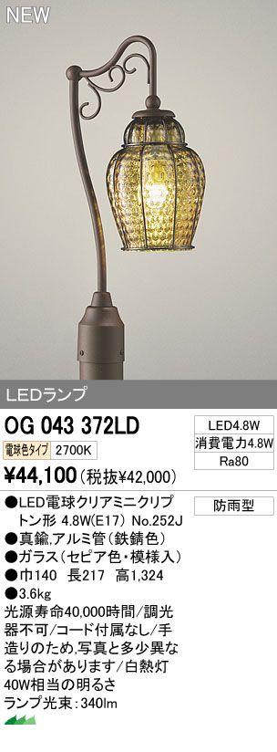 オーデリック(ODELIC) [OG043372LD] LEDガーデンライト 【送料無料】