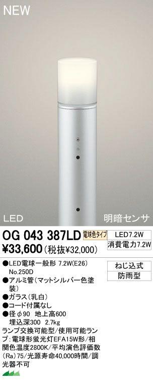 オーデリック ODELIC OG043387LD LEDガーデンライト 【送料無料】