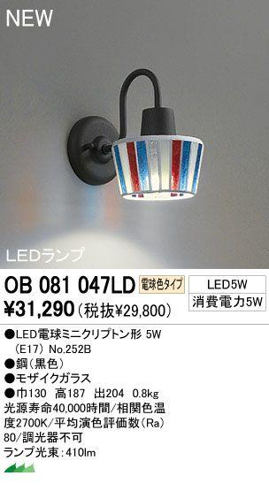 オーデリック ODELIC OB081047LD LEDブラケット 【送料無料】