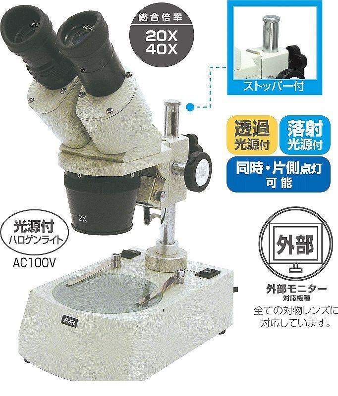 アーテック ArTec 008253 双眼実体顕微鏡