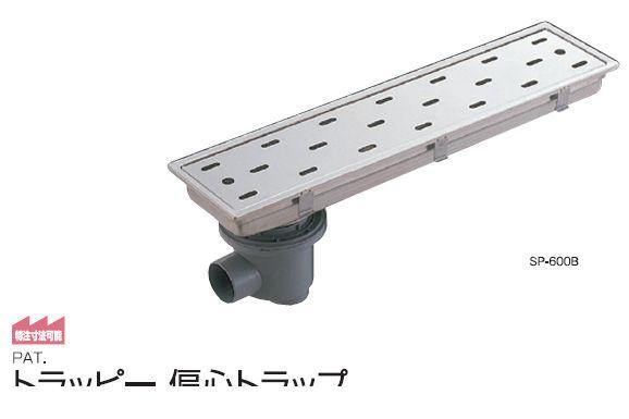 サヌキ SPG SP-750B トラッピー偏心トラップ 幅150mmタイプ SP750B 【送料無料】