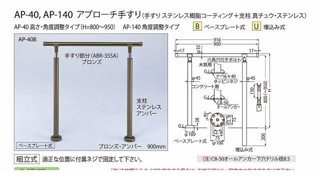 シロクマ [AP-140U ブロンズ/アンバー] アプローチ手すり【U】 AP140Uブロンズ/アンバー 【送料無料】