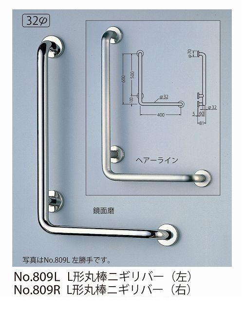 シロクマ NO-809L 【左】 ヘアーライン ステンL形丸棒ニギリバー NO809L【左】ヘアーライン