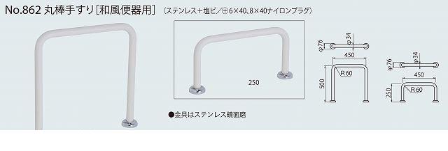 シロクマ NO-862 250MM アイボリ 丸棒手すり 和風便器用 NO862250MMアイボリ