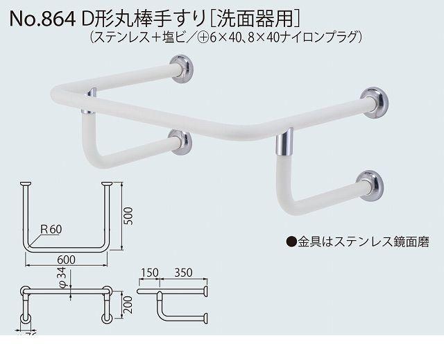 シロクマ [NO-864 600×500 アイボリ] D形丸棒手すり[洗面器用] NO864600×500アイボリ 【送料無料】