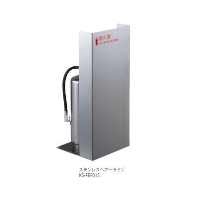 ナスタ NASTA KS-FEF01S 消火器ケース 据置 KSFEF01S 【送料無料】