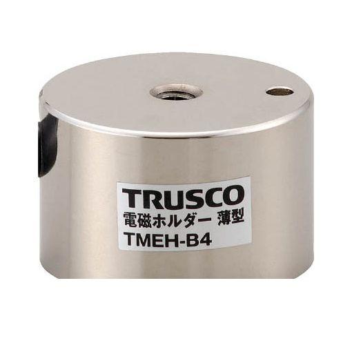 【あす楽対応】トラスコ中山(TRUSCO) [TMEHB5] 電磁ホルダー 薄型 Φ50XH40 415-8563 【送料無料】