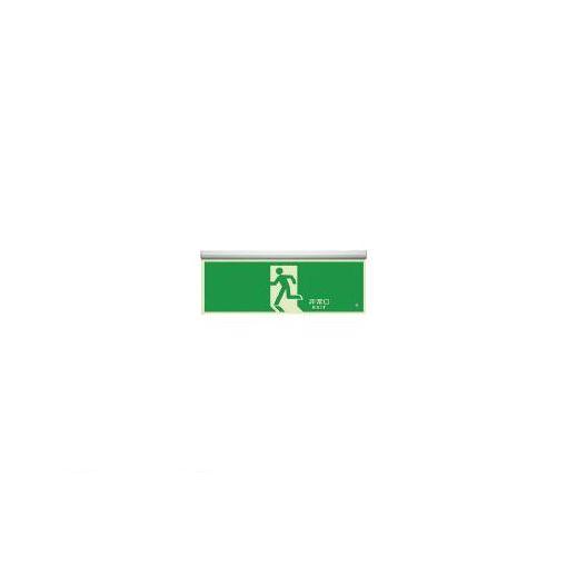 ユニット ユニット 836010 高輝度蓄光標識 避難口天井用C200級 412-6581 【送料無料】