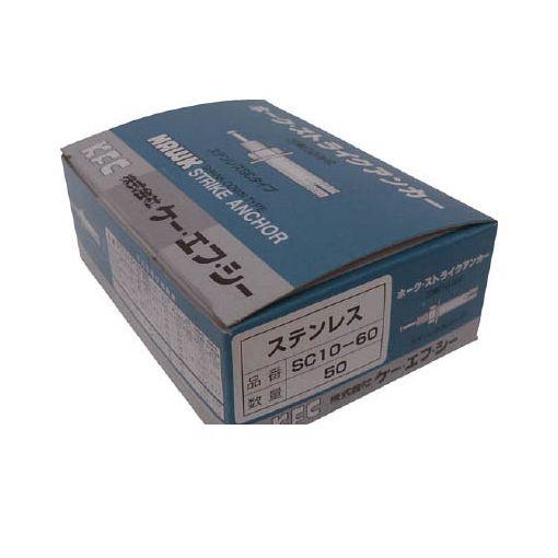 ケー・エフ・シー SUSC880 ケー・エフ・シー ホーク・ストライクアンカーCタイプ ステンレス製 50入 【送料無料】