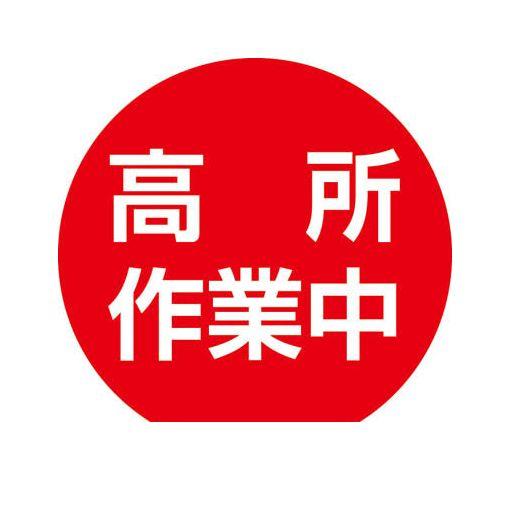 【あす楽対応】日本緑十字社 [116135] DBS-5 高所作業中 H1020×W850×D725 【送料無料】