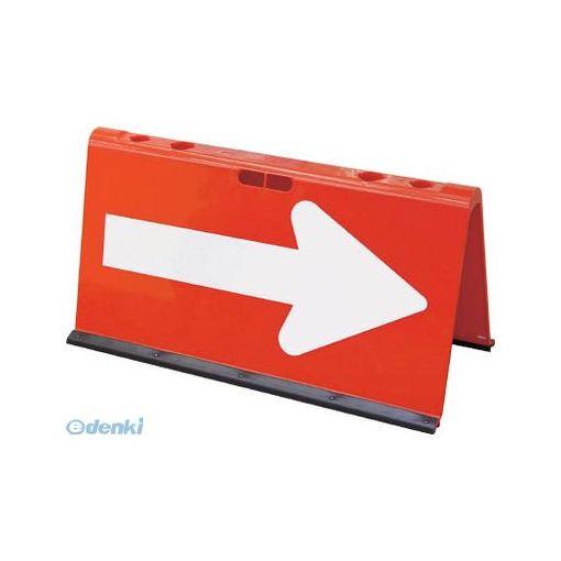 【個数:1個】三甲 サンコー 8Y2144 山型方向板N 矢印反射赤 451-0194