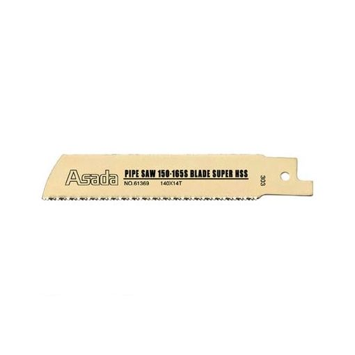【あす楽対応】アサダ 61459 パイプソー165S用のこ刃 スーパーハイス 270×8山 5個入