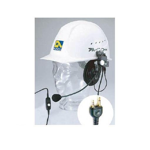 【あす楽対応】アルインコ EME53A ヘルメット用ヘッドセット【送料無料】