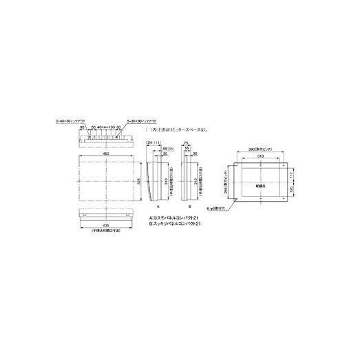 パナソニック(Panasonic) [BQW85204] スッキリ21 50A 20+4 AL無